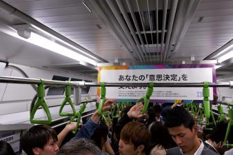 Japanese public transport. A midnight commuter train from Shinjuku. Crowded